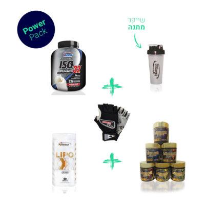 power pack חבילת תוספי התזונה החזקה ביותר!